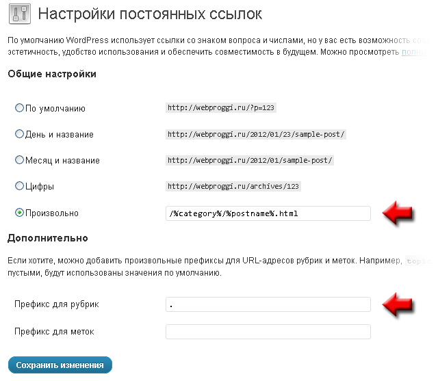 Убираем слово category из ссылки в WordPress 3.0